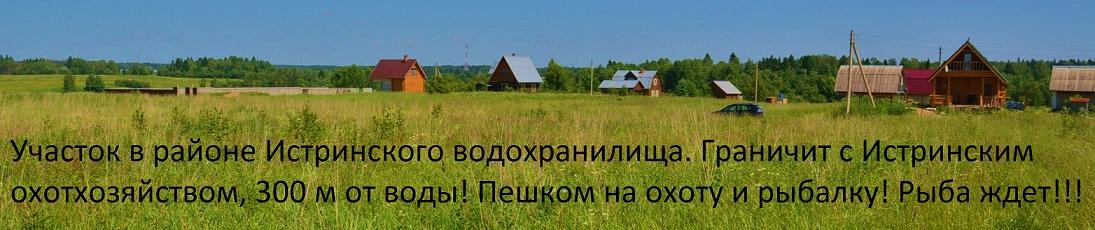 Участок в районе Истринского