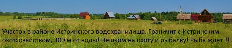 Участок в районе Истринского водохранилища, проезд по Новорижскому, Волоколамскому, Пятницкому шоссе