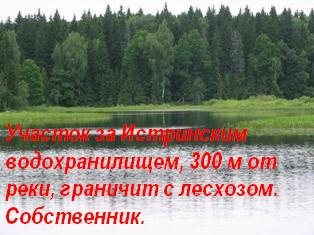участок на Новорижском шоссе, за Истринским водохранилищем, рядом с рекой и охотхозяйством под усадьбу, имение, дачу